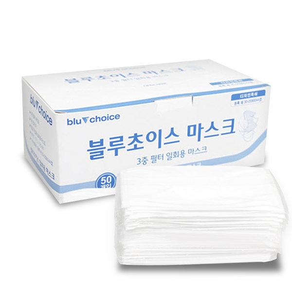 블루초이스 일회용 마스크 50매 1박스 화이트