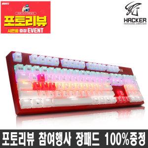앱코 HACKER K8700 카일광축 게이밍 기계식 키보드 RW