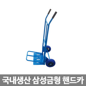 삼성금형 2단 핸드카 구르마 손수레 운반기 국내생산