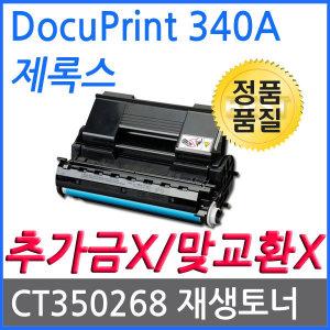 제록스 DocuPrint 340A 재생토너 선명한출력 CT350268