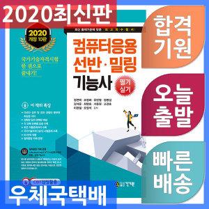 건기원 컴퓨터응용 선반 밀링 기능사 필기 실기 2020