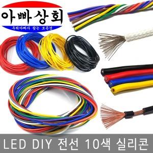 LED 전선 배선 10색선 실리콘 자동차 DIY 스위치 단자