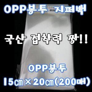 opp봉투 15㎝ 20㎝(200매) opp봉투 접착opp 비닐 봉투