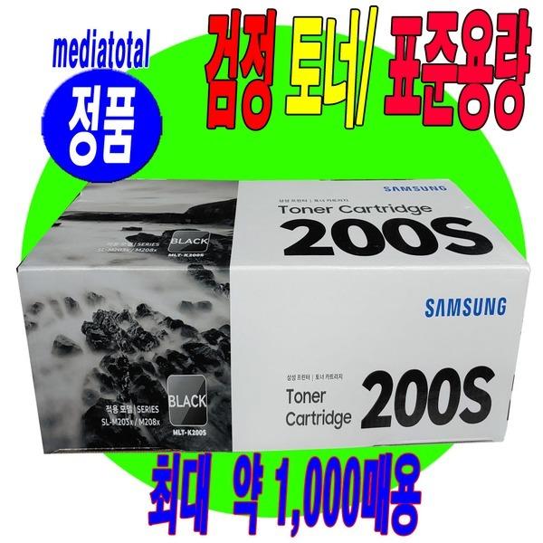 삼성 복합기 SL-M2080 정품 토너 카트리지 MLT-K200S