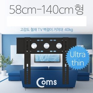 Coms) 58-140cm(40kg) TV 모니터벽걸이 거치대(벽면용