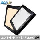 LED 엣지 사각 미니 방등 20W_블랙