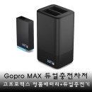 고프로 정품 맥스 듀얼충전기+배터리 MAX 전용충전기
