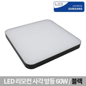 LED SP 사각 방등 60W_삼성칩_국내산_검정 테