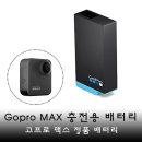 고프로맥스 Gopro MAX 정품배터리 충전용 정품배터리