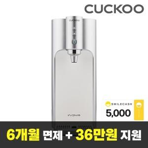 쿠쿠정수기렌탈 6개월면제+36만원지원