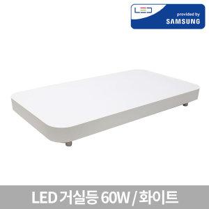 LED SP 거실등 60W_삼성칩_국내산_흰색 테