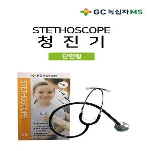 녹십자MS 단면 청진기 HS-30A 간호사 실습용 청진기