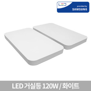 LED SP 거실등 120W_삼성칩_국내산_흰색 테