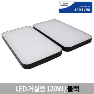 LED SP 거실등 120W_삼성칩_국내산_검정 테