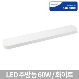 LED SP 주방등 60W_삼성칩_국내산_흰색 테
