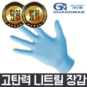 니트릴 장갑 100매입 /주방/요리/실험/진료/미용/청소