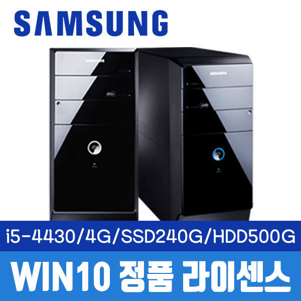 삼성 WIN10 중고PC DB400T3A i5-4430 4G SSD240G HDD5