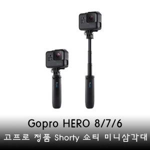 Gopro 정품 쇼티 shorty 미니연장봉 삼각대 히어로8 7