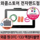 와콤 원 액정타블렛 DTC-133 /전자랜드점/파우치증정