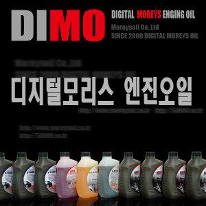 디지털/모리스/엔진오일/오일/합성/승용/suv/가솔린