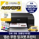 엡손 L1110 정품 무한잉크 프린터 잉크젯 BS