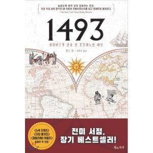1493 : 콜롬버스가 문을 연 호모제노센 세상  찰스 만