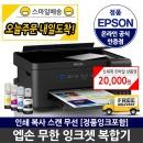 엡손 L4150 정품 무한잉크 복합기 잉크젯 프린터 BS