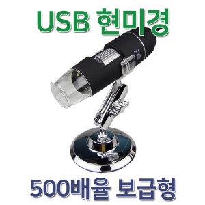 1000배율 USB 현미경 전자 디지털 회로검사 품질검사