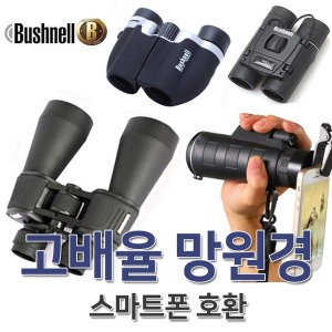 Bushnell고배율 망원경 쌍안경 단망경 스마트폰망원경