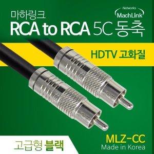국산 RCA 5C 동축 3M MLZ-CC030