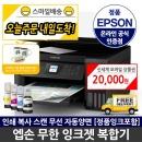엡손 L4160 정품 무한잉크 복합기 잉크젯 프린터 BS