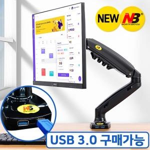 모니터암 F80 신출시 2021년형 NB정품 모니터거치대