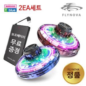 FLYNOVA정품 플라이노바 2개 부메랑 팽이 피젯스피너