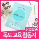 민화샵 독도만들기 활동지 DDPPP0090