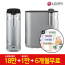 LG 상하좌우냉온정수기렌탈 WD503AS 18만+1만+6개월