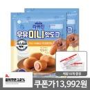 라퀴진 우유 미니 핫도그 500gx2 /케찹증정