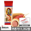 롯데 켄터키 핫도그 70gx20개 (큐브감자외 담기/케찹)