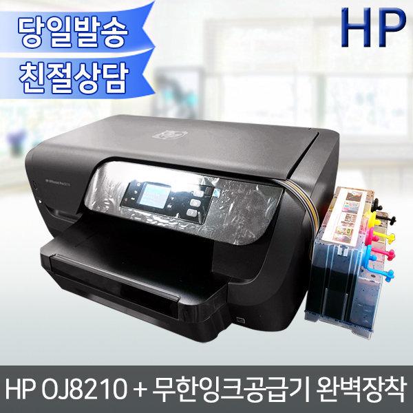 HP 오피스젯프로 8210+무한잉크공급기/양면인쇄