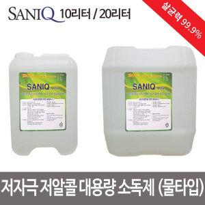 세니큐 손소독제 10L/20L(코로나/손세정제/손소독액)