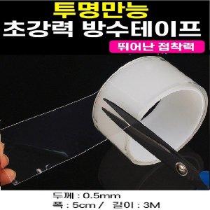 실리콘테이프 틈새차단 투명 방수테이프 0.5T(5cmX3m)