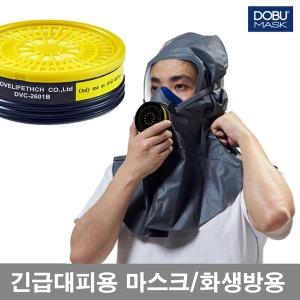 DOBU 대피마스크/긴급대피용 방독마스크 CM1B/화생방