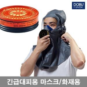 DOBU 대피마스크/긴급대피용 방독마스크 CM1F/화재용