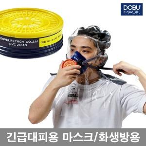 DOBU 대피마스크/긴급대피용 방독마스크 CM2B/화생방