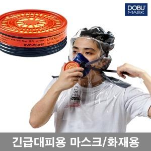 DOBU 대피마스크/긴급대피용 방독마스크 CM2F/화재용