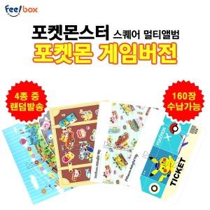 필박스 포켓몬스터 포켓 멀티앨범/스퀘어 멀티앨범