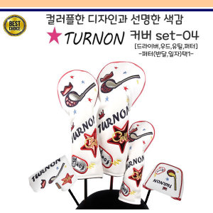 TURNON 터논 골프채커버 화이트 SET (드라이버/우드/