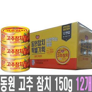 동원참치 특별기획 고추참치 150gX12개/원터치캔