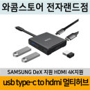usb type-c to hdmi 컨버터/삼성덱스지원 멀티허브