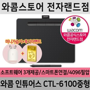 와콤 인튜어스 CTL-6100 타블렛 /미니가습기증정