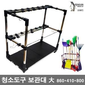 이동식 청소도구보관대 大 S860/청소도구 청소도구함